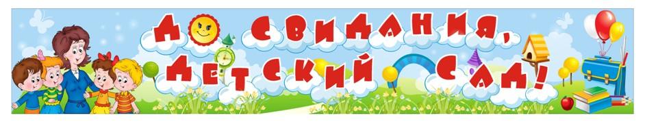 Картинки по запросу до свидания детский сад